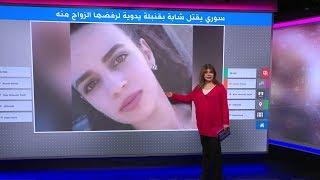 سوري يقتل حبيبته بقنبلة يدوية لرفضها الزواج منه!