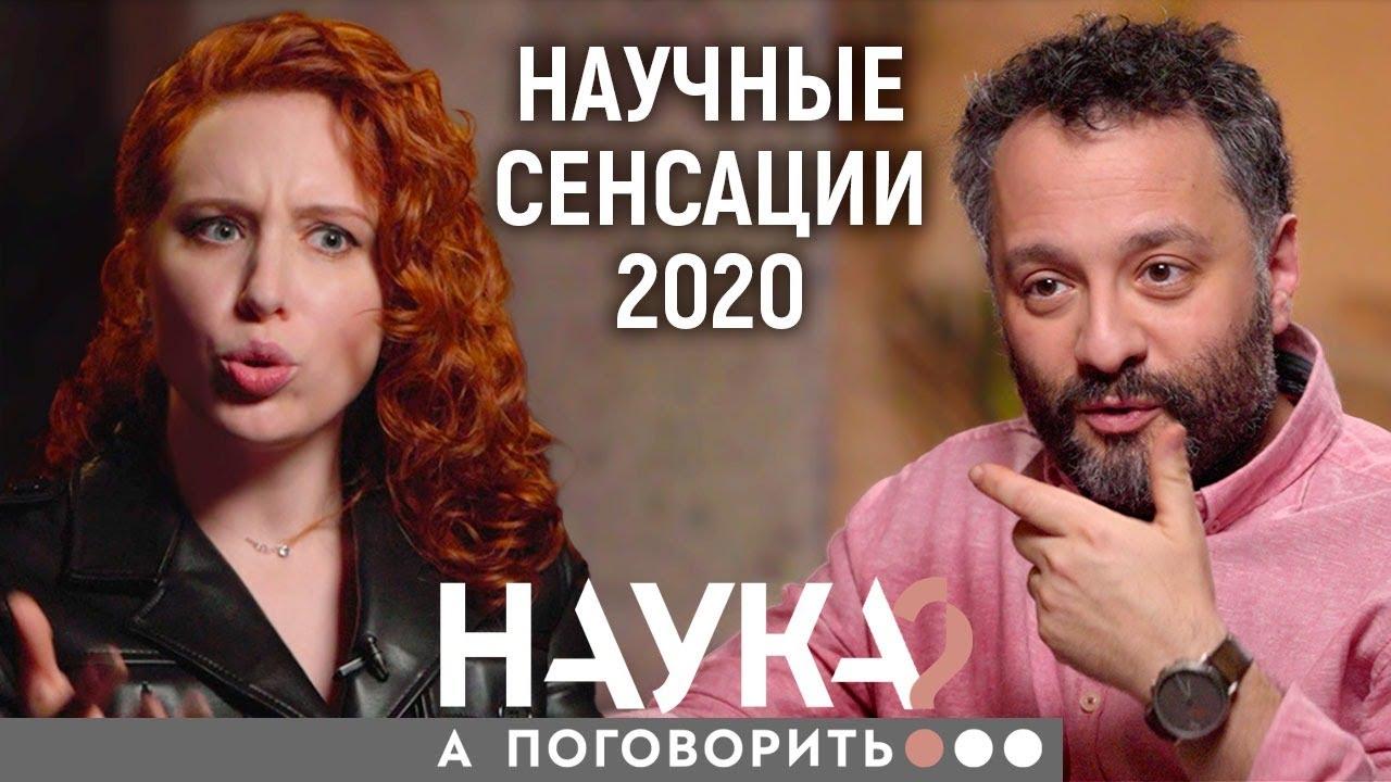 А поговорить?.. от 24.12.2020 Илья Колмановский про опасный 2021: заразных норок, супербактерий и ки