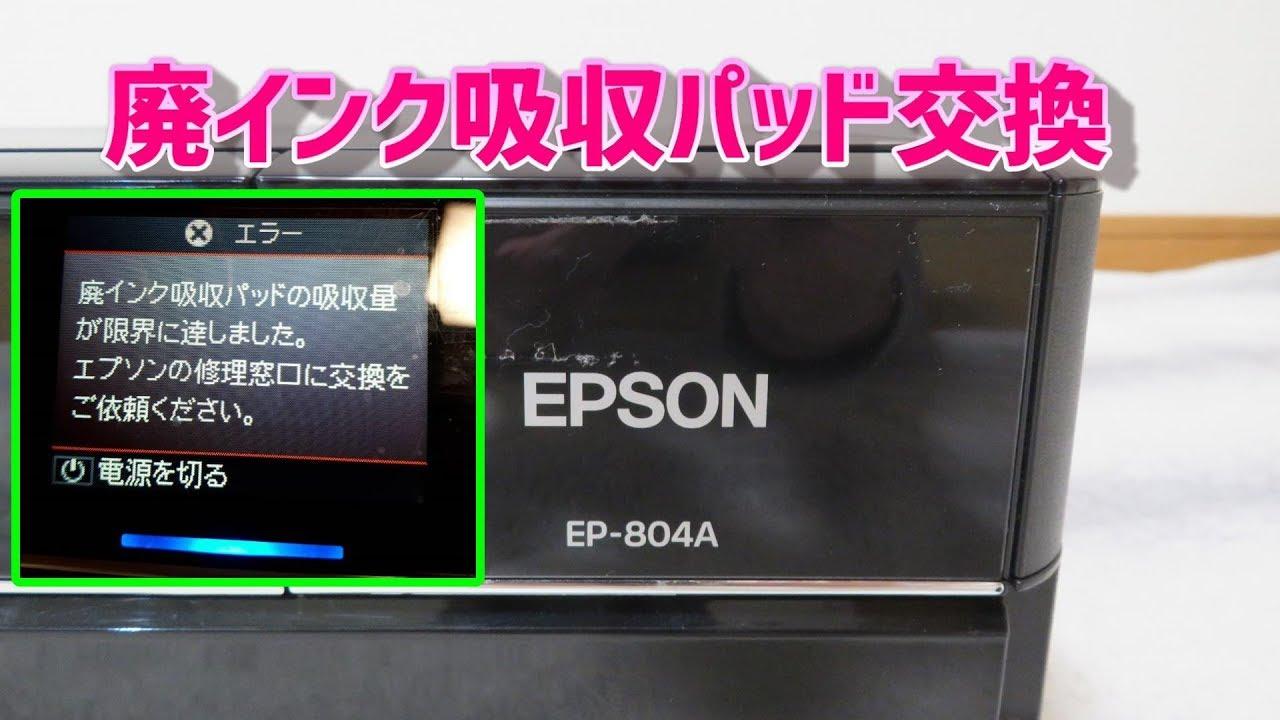 パッド 交換 吸収 エプソン 廃 インク