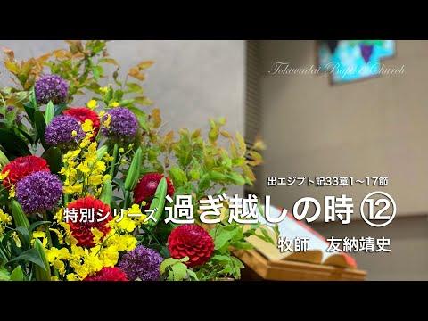 【常盤台バプテスト教会】家庭主日礼拝5.17主歴2020過ぎ越しの時(12)