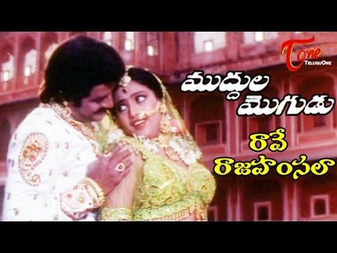 Muddula Mogudu Movie Songs || Rave Raja Hamsalaa Video Song || Balakrishna, Meena, Ravali