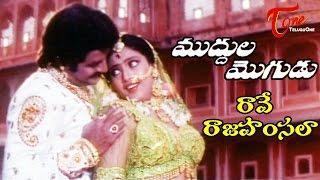 Muddula Mogudu Movie Songs || Rave Raja Hamsalaa  Song || Balakrishna, Meena, Ravali