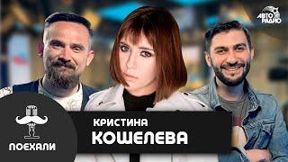 "Кристина Кошелева - премьра песни ""Зверь"" и почему ушла от Максима Фадеева"