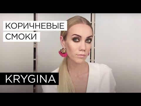 """Елена Крыгина """"Коричневые смоки"""""""