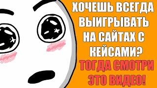 Взлом денежных кейсов -Баг на сайте кейсов с деньгами! ИЗИ 6к!.mp4