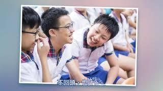 Publication Date: 2018-11-22 | Video Title: 《夢想人生》-胡素貞博士紀念學校17-18年度畢業典禮