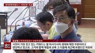 "[sbn] ""생태·교육 중심 언택트 힐링 관광지 조성한…"