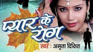 Pyar ka Rog Laga Ke Chora Sathi Re Hindi remix DJ song 2019 superhit song #kishanganwa #KishanGanwa