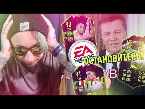 EA, ОСТАНОВИТЕСЬ | РАЗБИЛ ГЕЙМПАД