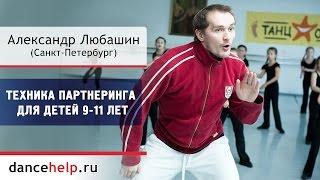 №442 Техника партнеринга для детей 9-11 лет. Александр Любашин, Санкт-Петербург