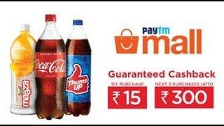Paytm Coca Cola Offer: Get Rs 315 Free Paytm Cash Code instantly