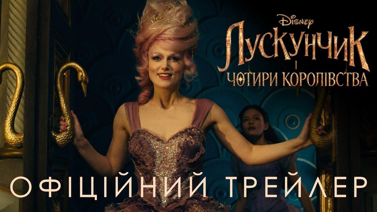 Забронировать билет в кино киев игорь корнелюк билет на балет 1988
