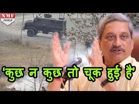 Uri हमले पर बोले Defence Minister Manohar Parrikar, कहा- सुरक्षा में हुई कुछ चूक