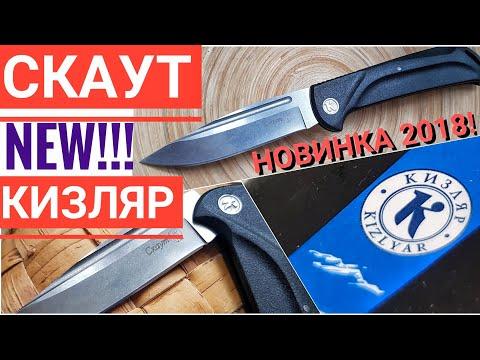 Новый нож СКАУТ - ООО ПП КИЗЛЯР / Складной нож edc до 1000 рублей!
