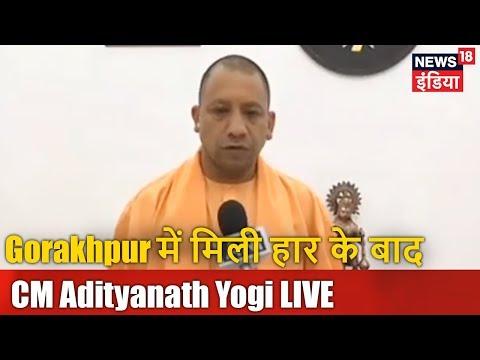 Gorakhpur में मिली हार के बाद CM Adityanath Yogi LIVE   News18 India
