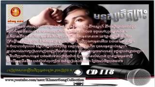 Monus Chet Preah Khemarak Sereymon Sunday CD Vol 118