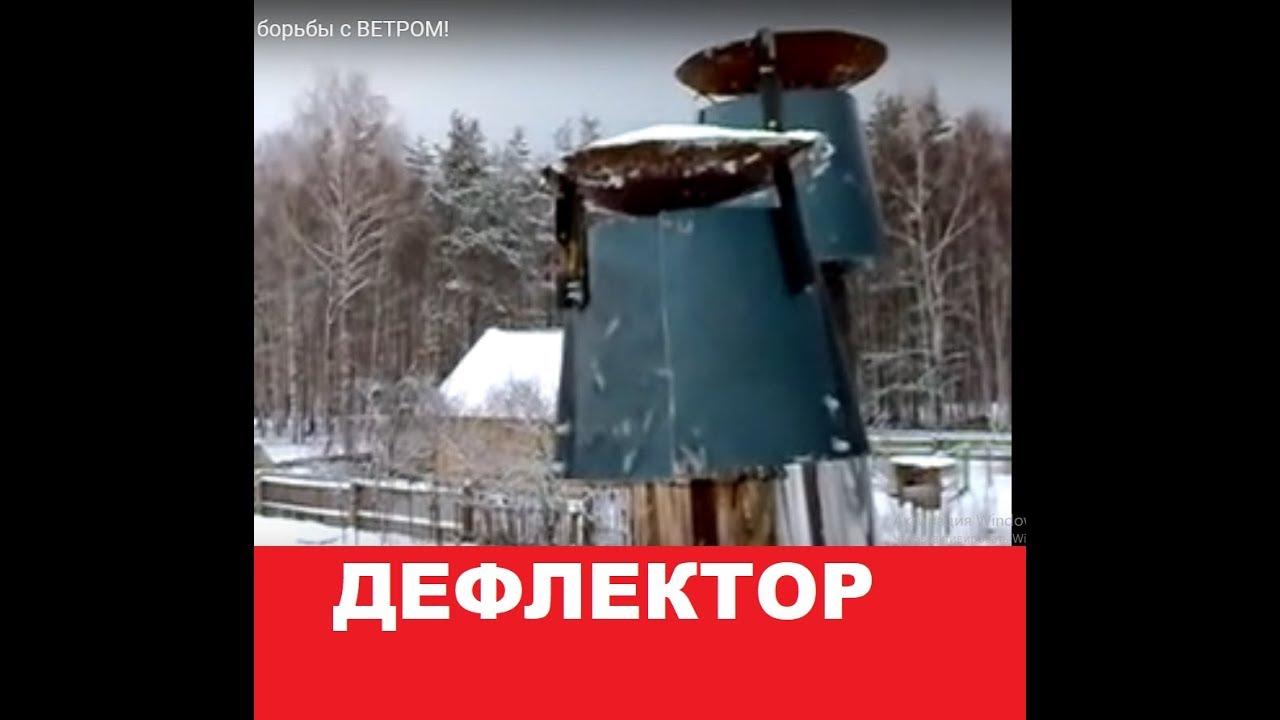 Дефлектор для борьбы с ВЕТРОМ!