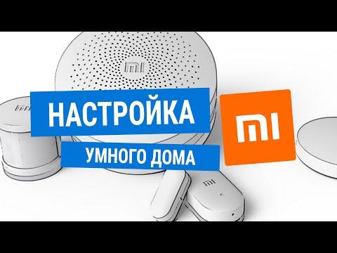 Настройка умного дома Xiaomi Smart Home