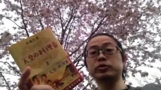 チャンネル登録お願いします(^з^)-☆】 平岡公園@札幌 くっきー部長のよ...