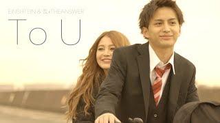 To U (完全版)主演:れいぽよ&中島健/EINSHTEIN & 言xTHEANSWER