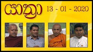YATHRA - යාත්රා | 13 - 01 - 2020 | @SIYATHA TV Thumbnail