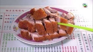 東張西望 | 炭燒金豬皮脆肉香秘製大公開 | 燒肉 | 師傅