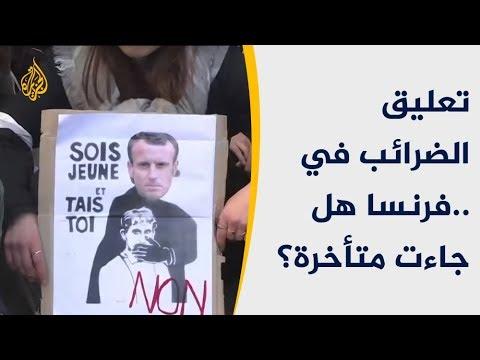 هل يكفي تعليق الضرائب بفرنسا لنزع فتيل أزمة المحتجين؟  - 12:54-2018 / 12 / 5