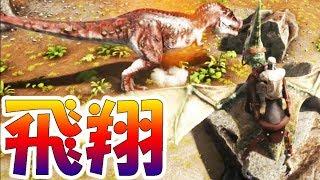 【ARK実況】遂にプテラノドンで復帰に向かう男-PART16-【ark survival evolved】 thumbnail