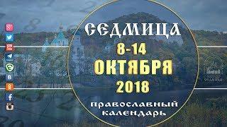 Мультимедийный православный календарь 8-14 октября  2018 года