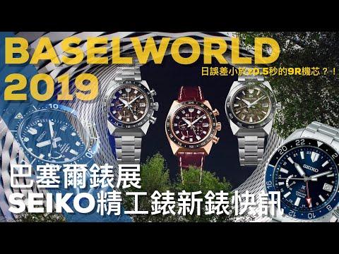 2019BASEL巴塞爾錶展速報!SEIKO精工錶各大系列五十週年新錶一次看!