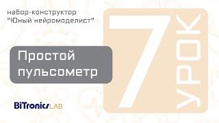 Урок 7.  Простой пульсометр BiTronics Lab на основе модуля ЭКГ