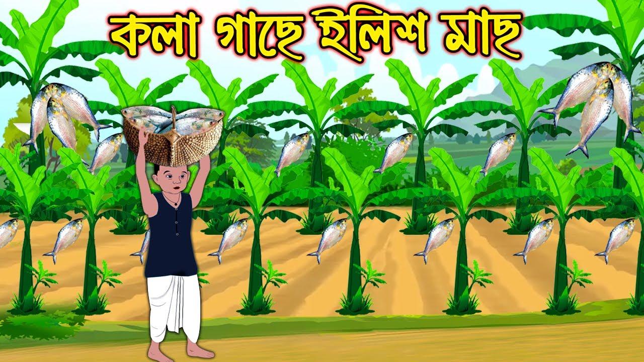 কলা গাছে ইলিশ মাছ | Kola Gache Elish Mach | Bangla Cartoon | Bengali Morel Bedtime Stories