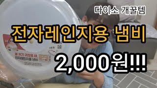 전자레인지용 냄비 (다이소 2,000원 개끌템)