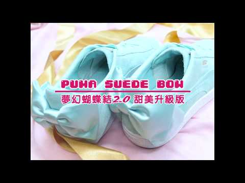PUMA超可愛蝴蝶結鞋出新色!SUEDE BOW 2.0升級版