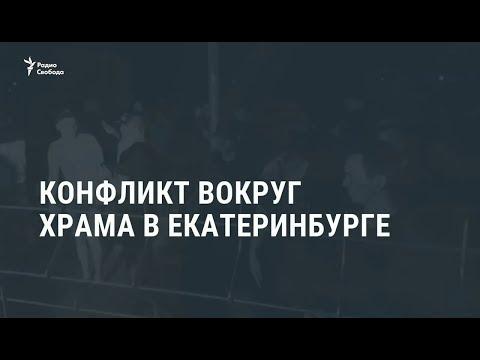 Конфликт вокруг строительства храма в Екатеринбурге / Новости