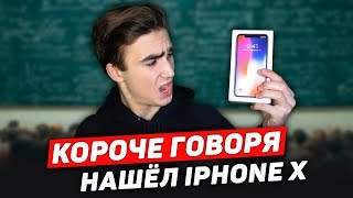 КОРОЧЕ ГОВОРЯ, НАШЁЛ IPHONE X