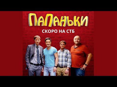 Премьера! Папаньки 2 сезон скоро на канале Фильмы и сериалы Дизель Студио и на канале СТБ