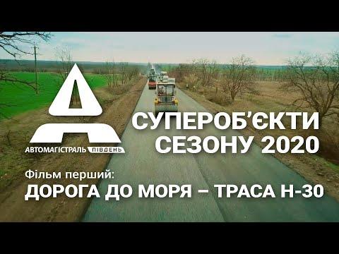 «Автомагістраль-Південь»: Супероб'єкти сезону