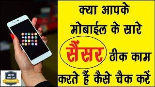 How To Check Your phone in good condition or not | आपके मोबाइल की किसी भी खराबी को बता देगा यह ऐप 🔥