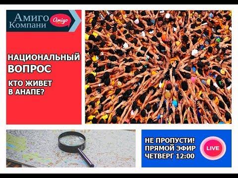 Стоит ли бояться армян в Анапе 2018? Амиго Компани