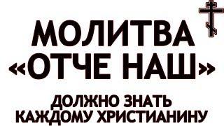 Фото Отче наш L Молитва Господня L Валаамский распев L Православие