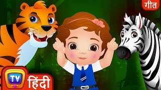 हम जा रहे हैं जंगल - Jungle Song with Wild Animals - Animal Names in Hindi - ChuChu TV Hindi Rhymes