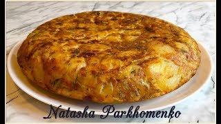 Испанская Тортилья / Картофельная Тортилья / Tortilla De Patatas / Простой Рецепт(Очень Вкусно)