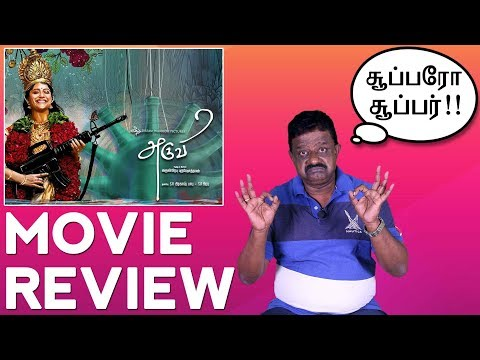Aruvi Tamil Movie Review | Aditi Balan |...