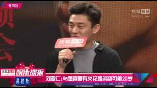 140528 Yoo Ah In in China - taking a tour of Sohu media building and press conference excerpts