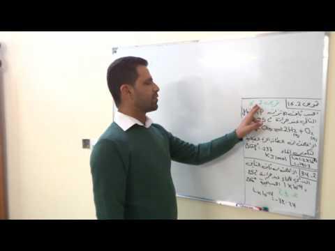 دروس الكيمياء : الفصل الثاني - المحاضرة الخامسة للأستاذ مهند السوداني