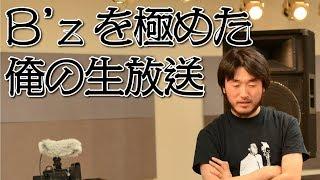 【B'z新曲】マジェスティックの公開日に完コピ【TAB譜はTGOにUP済み】