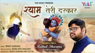 Shyam Bhajan 2019 - श्याम तेरी दरकार | Shyam Teri Darkar | Rahul Sharma