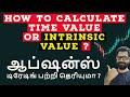 ஆப்ஷன்ஸ் டிரேடிங் பற்றி தெரியுமா ?  - Options Trading Overview - Intrinsic Value and Time value