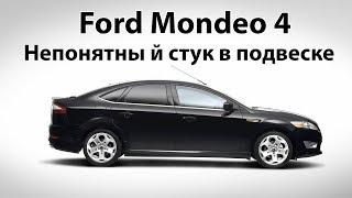 Форд Мондео 4 непонятный стук в подвеске mp4